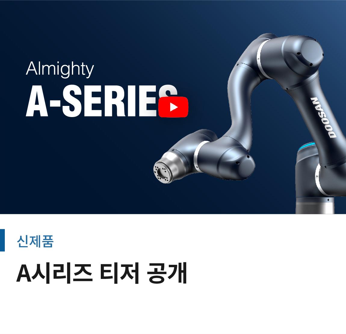 신제품 A-SERIES 티저 공개