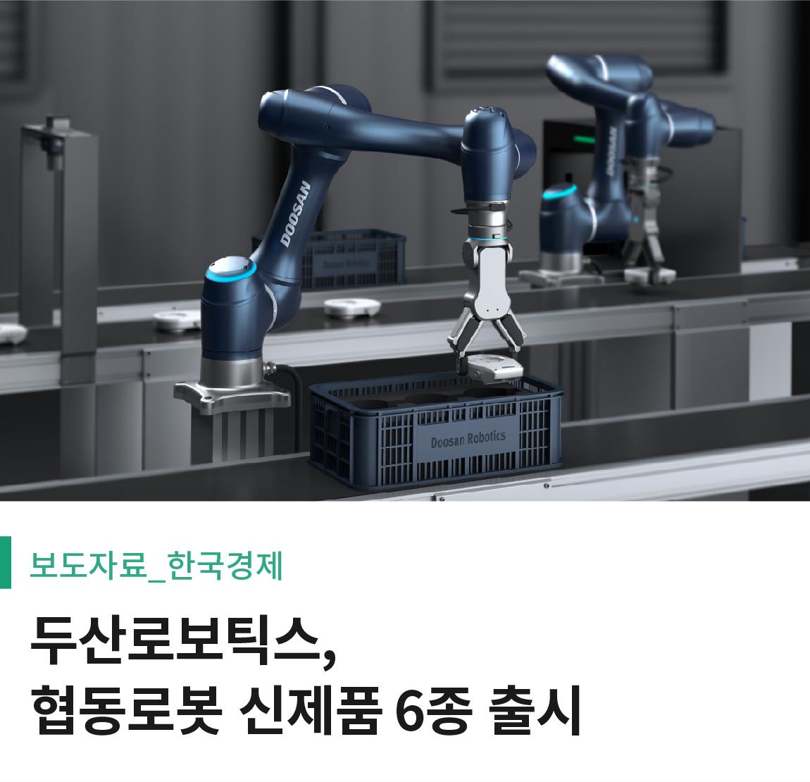 보도자료_한국경제 두산로보틱스 협동로봇 신제품 6종 출시